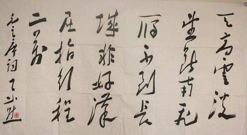 1992年调任石河子文化局工作. 曾修学于北京大学书法艺术研究班.图片